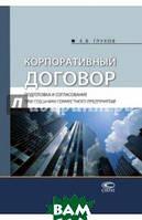 Глухов Евгений Владимирович Корпоративный договор. Подготовка и согласование при создании совместного предприятия