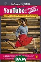 Робина Гудина YouTube.  Волшебная кнопка  успеха. Создай канал на миллион просмотров!