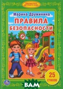 Марина Дружинина Правила безопасности