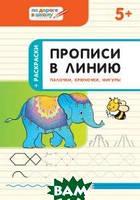 Пчёлкина С.В. Прописи в линию. Палочки, крючочки, фигуры. Тетрадь для занятий с детьми 5-6 лет