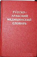 Арсланян Г. Т. Русско-арабский медицинский словарь