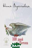 Юлия Вознесенская 100 дней до потопа