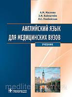 Маслова А.М., Вайнштейн З.И., Плебейская Л.С. Английский язык для медицинских вузов