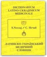 Нечай С. Латинсько-український медичний словник