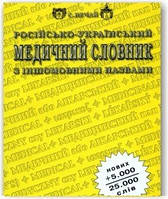 Нечай С. Російсько-український медичний словник з іншомовними назвами