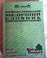Нечай С. Російсько – Український Медичний Словник з Іншомовними Назвами