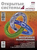 Журнал «Открытые системы. СУБД» №1 (2017 год) (Издательство «Открытые системы»)