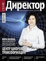 Журнал «Директор информационной службы» CIO.RU №10 (2016 год) (Издательство «Открытые системы»)