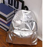 Городской серебристый рюкзак / молодежный женский рюкзак вместительный