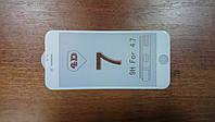 Защитное стекло для APPLE iPhone 7 0.3 мм, 4D белое