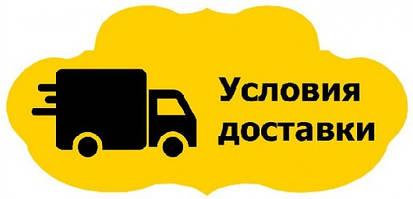 Изменение условий отправки товаров наложенным платежом
