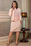 элегантный юбочный женский костюм тройка с перфорацией батал