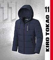 Практичная куртка японская мужская Kiro Tokao - 8808 темно-синяя, фото 1