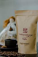 Индонезия собственной обжарки от кофейни Шоколадка
