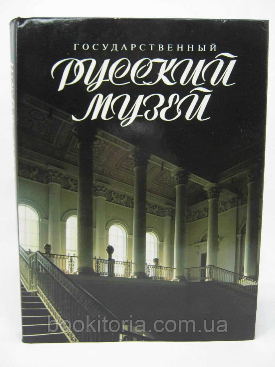 Государственный Русский музей (б/у).