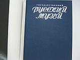 Государственный Русский музей (б/у)., фото 5