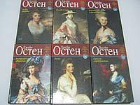 Остин (Остен) Дж. Собрание романов в шести книгах (б/у)., фото 1