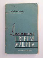 """Русакова С. """"Домашняя швейная машина"""". Гизлегпром 1959 год"""