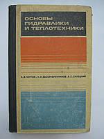 Чернов А.В. и др. Основы гидравлики и теплотехники (б/у)., фото 1