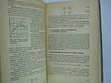 Чернов А.В. и др. Основы гидравлики и теплотехники (б/у)., фото 8