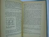 Чернов А.В. и др. Основы гидравлики и теплотехники (б/у)., фото 9
