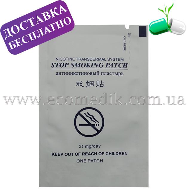 Антиникотиновый пластырь Stop Smoking (СВЕЖИЙ СРОК до декабря 2022) Самый эффективный способ бросить курить!