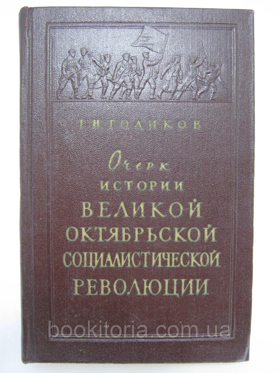 Голиков Г.Н. Очерк истории Великой Октябрьской Социалистической революции (б/у).