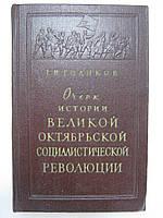 Голиков Г.Н. Очерк истории Великой Октябрьской Социалистической революции (б/у)., фото 1