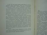 Голиков Г.Н. Очерк истории Великой Октябрьской Социалистической революции (б/у)., фото 6
