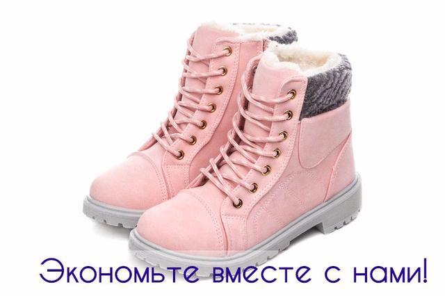 Купить обувь дешево - легко