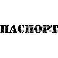 Штамп для скрапбукинга Паспорт (5.5см х 0.8см) 187fa