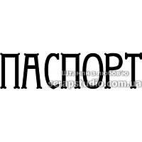 Штамп для скрапбукинга Паспорт (5.5см х 1.4см) 192fa