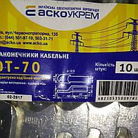 Наконечники без изоляции медные DТ-70