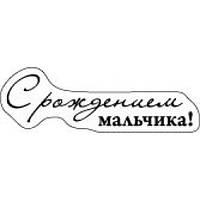 Штамп для скрапбукинга З НАРОДЖЕННЯМ ХЛОПЧИКА! 6,2*3,4см SCB 0810027