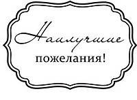 Штамп для скрапбукинга НАЙКРАЩІ ПОБАЖАННЯ 5*5см SCB0810022