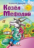 Крылов А Козел Мефодий     ,9789669133809