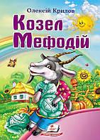 Крилов О Козел Мефодій     ,9789669133793