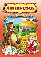 Маша и медведь     ,9789669133038