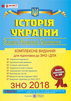 Історія України. Комплексна підготовка до ЗНО і ДПА 2018.