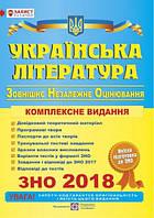 Українська мова. Комплексна підготовка до ЗНО і ДПА 2018.