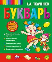 Букварь. Автор Ткаченко Т.А.