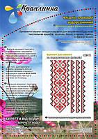 Флизелин водорастворимый клеевой для вышивки ФК70 Краплинка