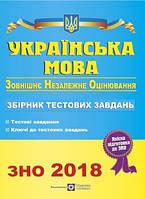 Українська мова. Збірник тестових завдань до ЗНО 2018.