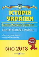 Історія України. Збірник тестових завдань до ЗНО 2018.