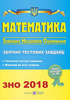 Математика. Збірник тестових завдань до ЗНО 2018.