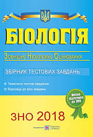 Біологія. Збірник тестових завдань до ЗНО 2020