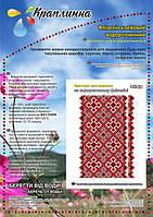 Флизелин водорастворимый клеевой для вышивки ФК69 Краплинка