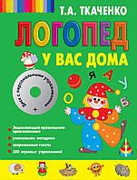 Логопед у вас дома (+CD). Автор Ткаченко Т.А.