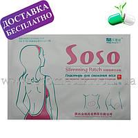 Пластырь для похудения Soso (свежий срок до марта 2019 года)