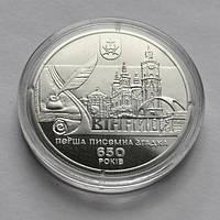 286  5 гривен 2013 Украина — 650 років першій писемній згадці про м. Вінницю